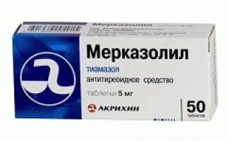 Меркалин препарат инструкция
