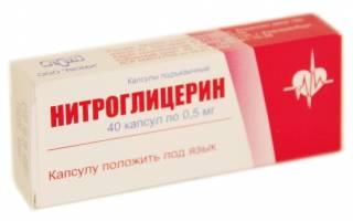 Глицерин при стенокардии